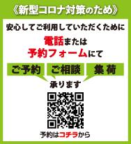 予約フォーム QRコード